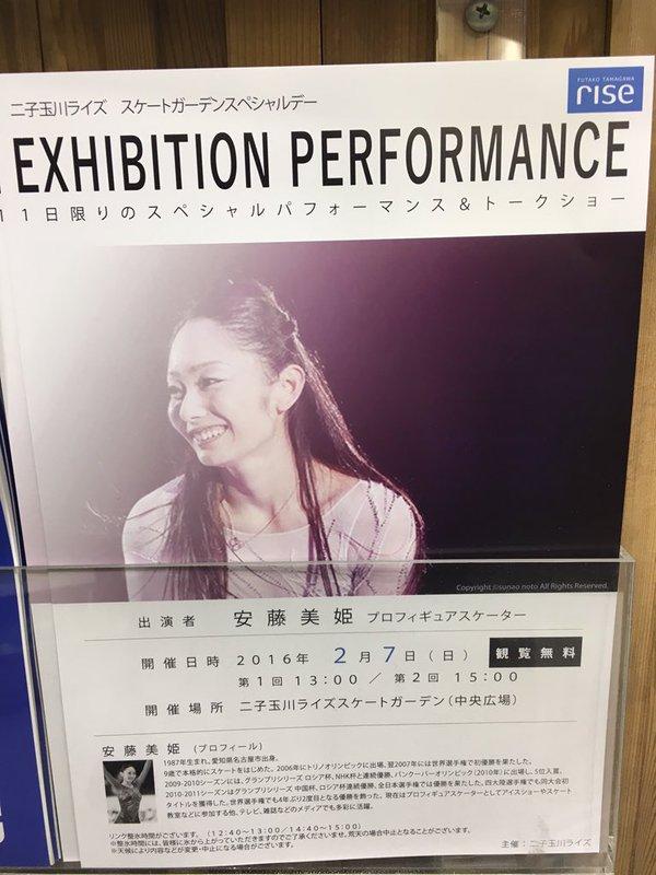 2月7日に安藤美姫が二子玉川ライズスケートガーデンで無料のトーク&演技(一曲)を披露