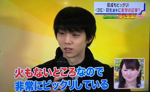 羽生結弦の熱愛報道について織田信成さんが直撃レポートで完全否定。改めてほっとしたぁ