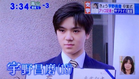 宇野昌磨が無事高校を卒業。成長した3年間を振り返り1ヶ月後の世界選手権に向けての抱負を語る