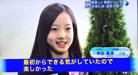 本田真凜14歳でジュニア世界一。浅田真央らに肩を並べる7人目の快挙