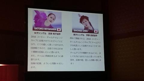 チームチャレンジカップのアジア代表に宇野昌磨と宮原知子の出場が決定。羽生結弦はスケジュールの都合上選出されず