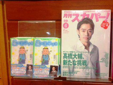 高橋大輔の透明感を引き出した月刊スカパーの表紙は編集部にいるファンの方が作成したみたいですね
