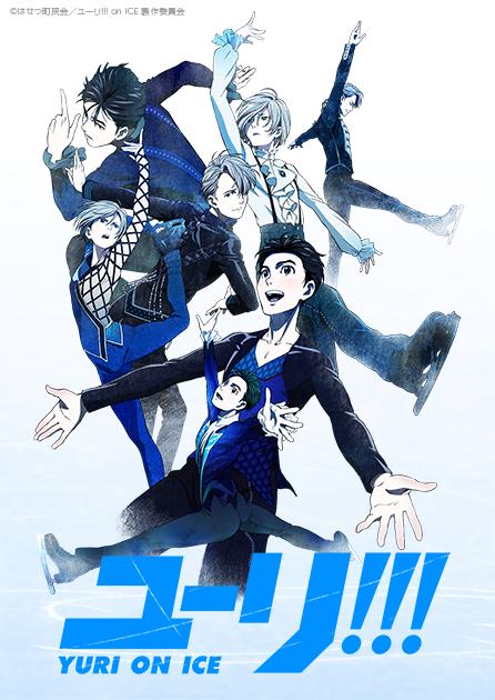 登場人物がみんなイケメン!フィギュアスケートを題材としたアニメ「ユーリ!!! on ICE」のPVを公開!