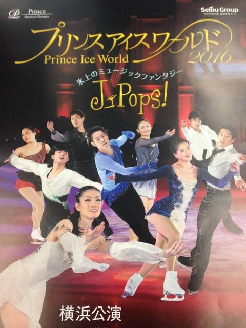 プリンスアイスワールド2016の広告を公開。町田樹の演技を見るのが今から楽しみ