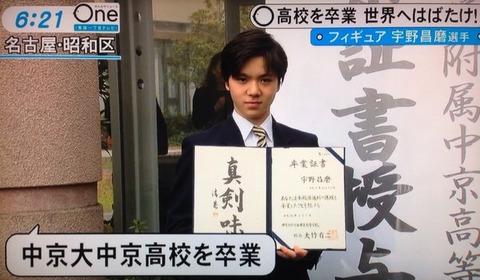 宇野昌磨が卒業式で高校時代の思い出を明かす