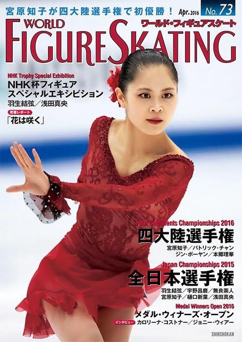 宮原知子選手がWFSの表紙を飾る。初優勝した四大陸選手権の特集やインタビュー記事を掲載