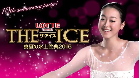 ザ・アイス2016。北九州公演の開催決定。8月に浅田真央ちゃんが九州にやって来る