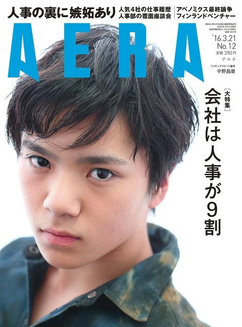 宇野昌磨が3月14日発売のAERAで初めて表紙を飾る。男らしい眼力でとってもかっこいい