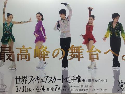 羽生結弦がSEIMEIの衣装でかっこいい。世界選手権2016のポスターが完成。渋谷駅に早速設置されてるよ