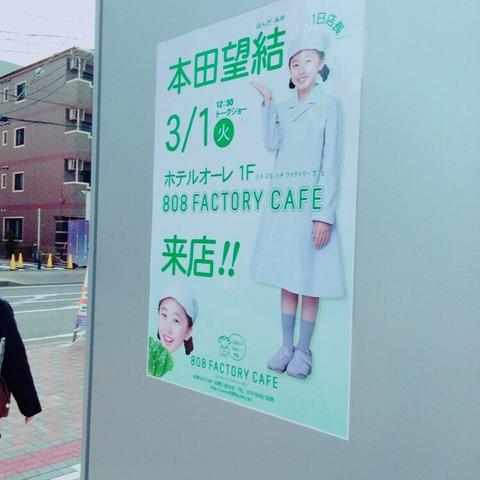 本田望結808カフェで一日店長のお仕事を無事にこなす。