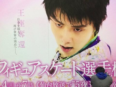 地元仙台の歴代羽生結弦ポスターには愛が感じられる。試合の度に毎回完成するのが楽しみ