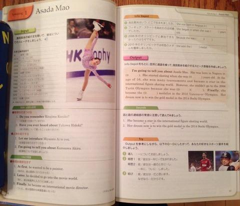 新しい高校の英語の教科書「CROWN」に浅田真央ちゃんに関する問題文が掲載される