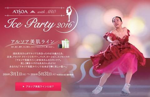 ARSOA主催で浅田真央の氷上アイスパーティ開催決定。間近で見られるかもしれない?詳細は後日発表