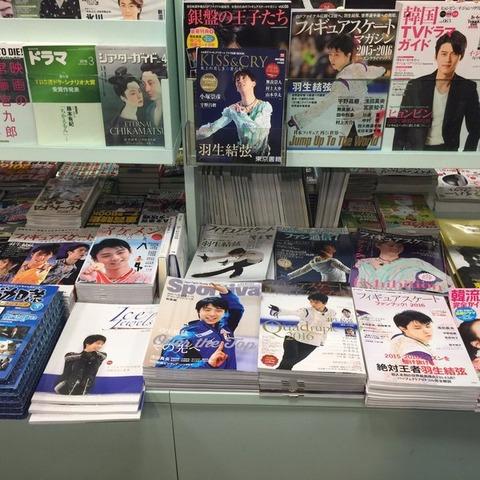 次から次へと魅力的な羽生結弦の写真を掲載した雑誌が販売されるから資金がいくらあっても足りない
