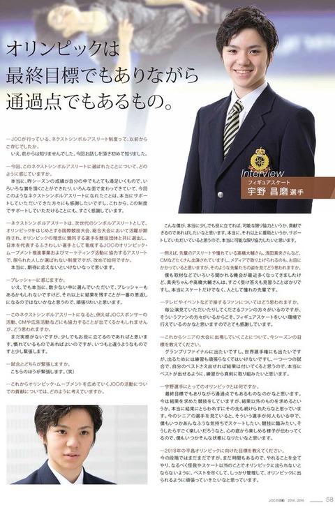 JOC広報誌に宇野選手のインタビュー記事を掲載。ネクストアスリートシンボルとして存在感を示す