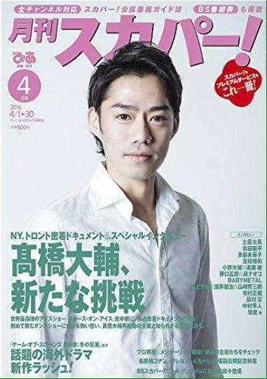 高橋大輔が月刊スカパー!4月号の表紙に。早速アマゾンランキングで1位を獲得