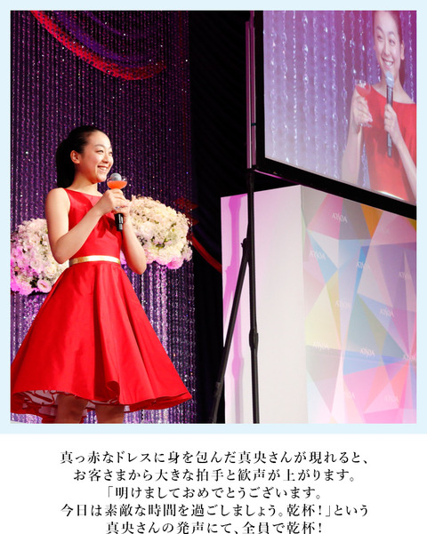 赤いドレスを着た浅田真央ちゃんが大人の雰囲気満載なのに不思議と可愛い。