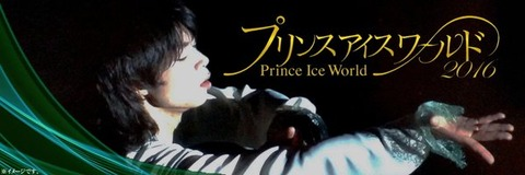 PIW横浜公演で町田樹が新プログラム演技を披露。新しいプロは松田聖子の「あなたに逢いたくて」 をボーカル入り