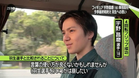 今季最終戦を終えて宇野昌磨がインタビューに応える。羽生選手に対しては尊敬しながらも「いつか崩したい」と強い気持ちを語った