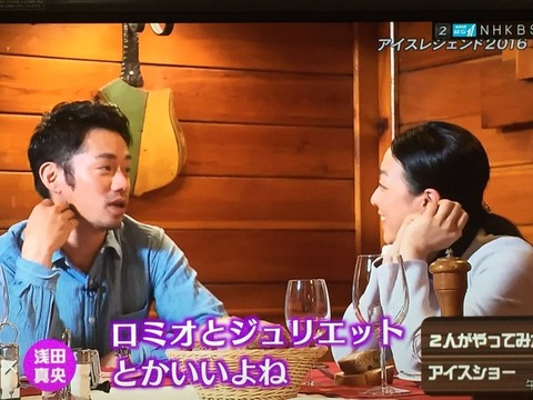 アイスレジェンドで共演した浅田真央と高橋大輔が対談。楽しそうに食事をしながら和気あいあいとリラックスしてる