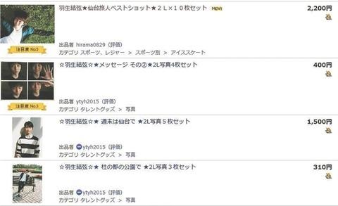 羽生結弦の観光ガイド週末仙台の写真を不正使用で出品しヤフオクから違法の連絡うけるも出品者は取り消さず販売を続ける