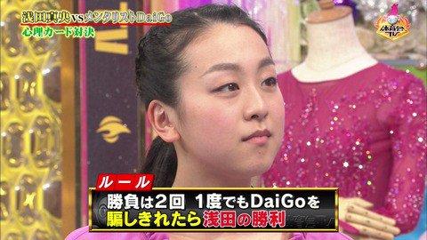 浅田真央が炎の体育会に出演し心理戦でダイゴと対決。2回の勝負で最後に勝つのは誰だ