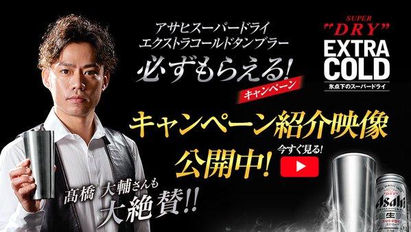 アサヒスーパードライのタンブラーが必ず貰えるキャンペーンで高橋大輔が大絶賛。動画で紹介映像を公開