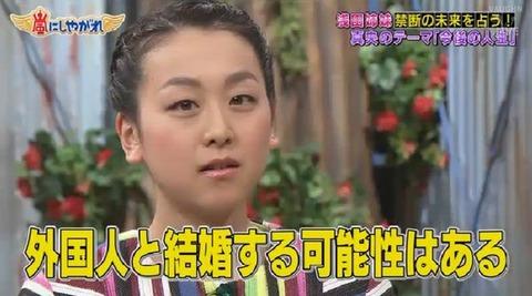 浅田真央は外国人と結婚する?ゲッターズ飯田の占いにドギマギ
