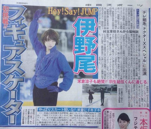 Hey!Say!JUMPの伊野尾慧がドクターXに出演しフィギュア選手役で華麗な滑りを披露