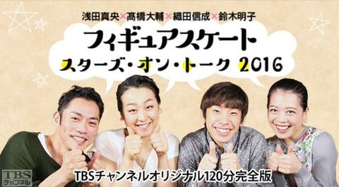 浅田真央の座談会完全バージョンを早く見たい。年齢を重ねても可愛さは衰え知らず