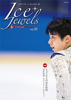 羽生結弦が表紙のアイスジュエルズ Vol.3が5月30日に発売決定