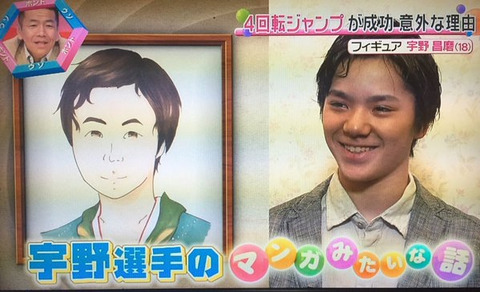 Goingで宇野昌磨選手が漫画になっちゃった。4回転ジャンプが飛べた理由とは