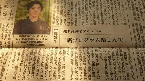 FaOI札幌2016で宇野昌磨が新プログラムを初披露すると発表
