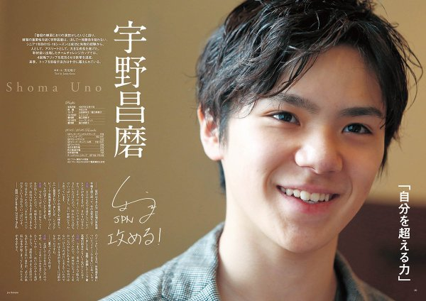 クワドラプル2016Extraの裏表紙に宇野昌磨選手の写真を掲載。澄んだ瞳に心を奪われる人が多くいそうだ