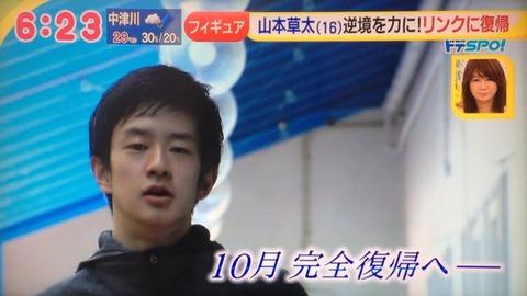 山本草太リンクへ復帰。シニアの試合に合わせて10月完全復帰を目指す!