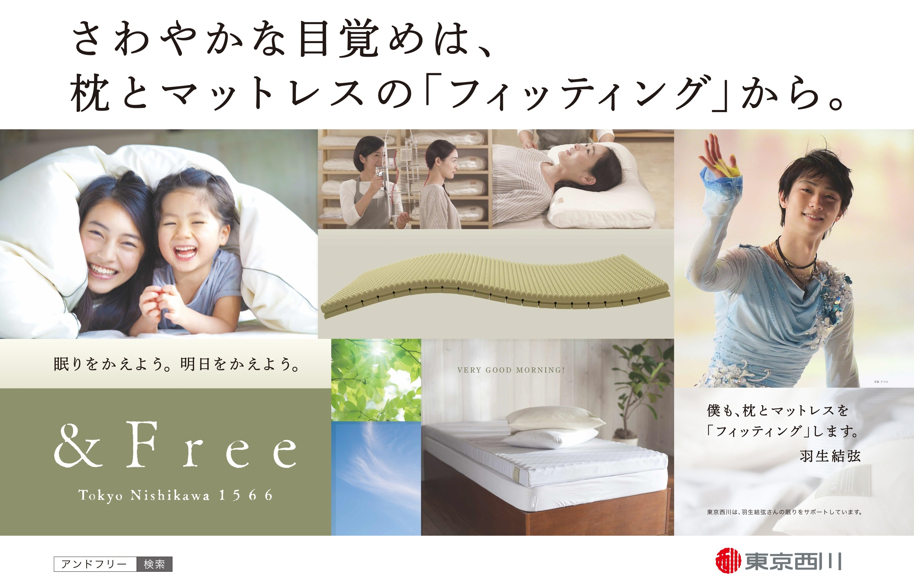 6月1日~7月までの期間限定。東京西川の羽生結弦クリアファイルキャンペーンの詳細が気になる