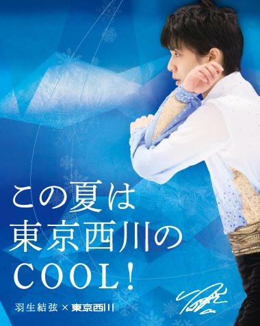 各店舗100枚の数量限定。東京西川で行われる羽生結弦オリジナルクリアファイルキャンペーンの詳細が判明