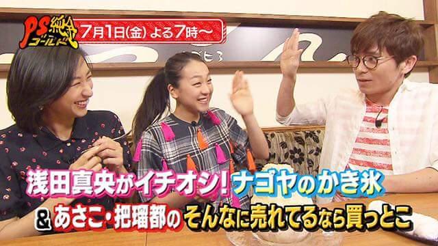 浅田真央が出演する中京テレビの「PS純金」が7月1日(金)に放送決定