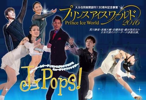 プリンスアイスワールド2016大分公演開幕。盛り上がる織田信成の演技にダンディな高橋大輔を間近で堪能