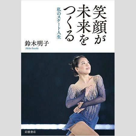 「相手は高橋大輔じゃないの!?」鈴木明子結婚報道にフィギュアファンが驚愕