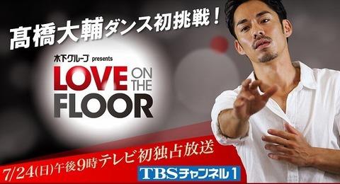 高橋大輔ダンス初挑戦。ラヴ・オン・ザ・フロアのTV放送決定。7月24日午後9時から!