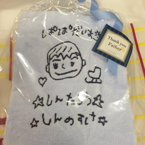 ファンタジーオンアイスin神戸最終日。父の日に織田信成さんの息子さん達も観に来て素敵なタオルをプレゼント