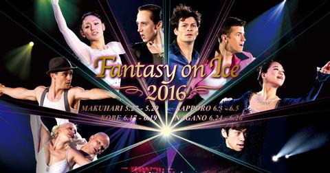 Fantasyon Ice札幌公演2016は明日開幕。注目の宇野昌磨選手が地元ローカル番組に生出演しインタビューに応える