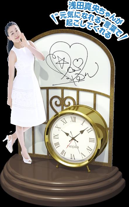 全部で20種類の音声メッセージを収録。浅田真央ちゃん生声目覚まし時計が当たるキャンペーンをネピアが開始