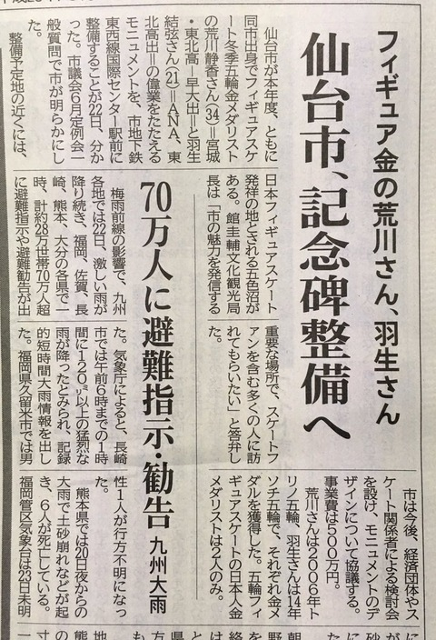 フィギュアスケートで金メダルを獲得した荒川静香と羽生結弦の偉業をたたえ仙台市に記念碑の設置が決定