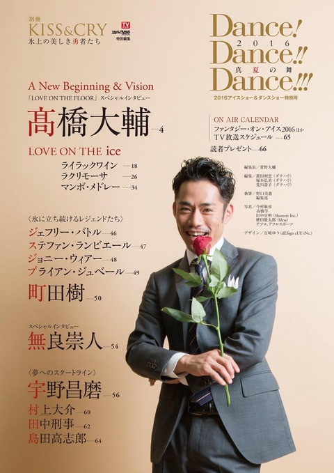 薔薇を持ってスマイル。高橋大輔がKISS & CRY別冊の表紙を飾る