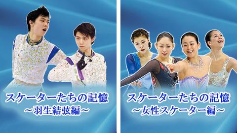 テレビ朝日スケーターたちの記憶で羽生結弦選手を特集。7月23日に13時から19時まで放送予定