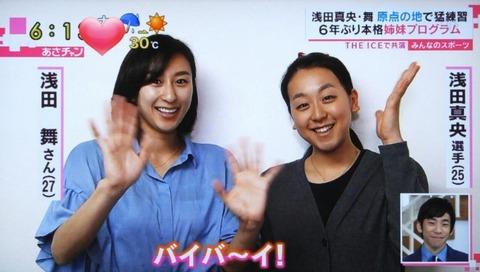 浅田真央と浅田舞がすっぴんを披露。ザ・アイス2016で披露されるペアプログラムを猛練習中