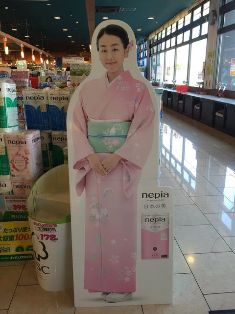 浅田真央が着物姿でお出迎え。ネピアの販売促進企画に真央ちゃんパネルが登場