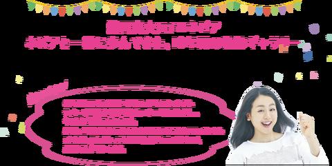 特別サイトを開設。浅田真央とネピアが一緒に歩んできた10年間の軌跡ギャラリー。